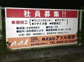 (株)アァル技研
