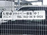 杉澤運輸株式会社