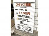 マルキュウ 高円寺本店