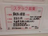 RETRO GIRL(レトロガール) アミュプラザ長崎店