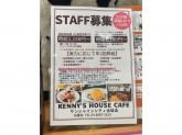 伊豆高原ケニーズハウスカフェ サンシャイン池袋店