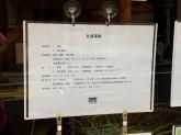 株式会社シティープランニング 新井薬師店