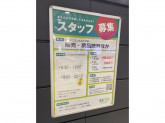 asnas exp(アズナスエクスプレス) 阪神三宮東口店