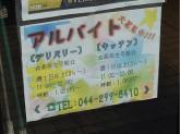 かさねや 川崎生田店