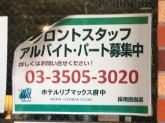 ホテルリブマックス(HOTEL LiVEMAX) 府中店