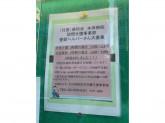 社会医療法人本田病院