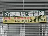 社会福祉法人すこやか福祉会(やすらぎの郷)