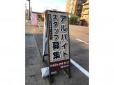 九州地鶏七輪焼 才谷屋