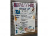 横浜太田町郵便局