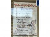 PAUHANA(パウハナ) 八尾店