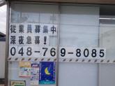 セブンイレブン蓮田馬込店