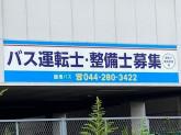 川崎鶴見臨港バス株式会社
