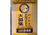 カレーハウス CoCo壱番屋 一宮森本店