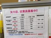 (株)マルイチ 矢巾店