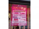 すしざんまいS広島店