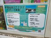 横浜市新橋地域ケアプラザ/横浜市新橋コミュニティハウス