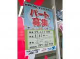 ネオ21 弥生台店