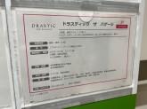 ドラスティック ザ バゲージ 川崎ラゾーナ店