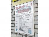 横浜泉郵便局