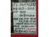 meet shop Shimizu(肉の清水)