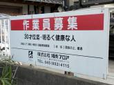 株式会社 湘南フロア