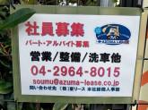 株式会社東リース 横浜泉営業所