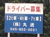 (株)丸送