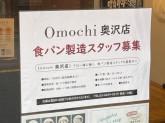 Omochi奥沢店