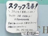 まつげエクステ専門店 アイラ 調布店(EYELA)