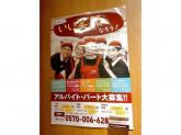 スシロー 横浜戸塚店