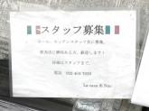 La casa di Nao(ラ カーサ ディ ナオ)