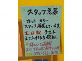 LamuRe イオンスタイル大津京店