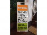 ロイヤルホスト 南田辺店