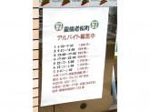 セブン‐イレブン 豊橋老松町店