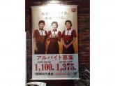 すき家 1国横浜久保店