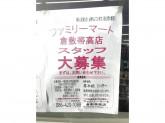 ファミリーマート 倉敷帯高店