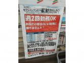 セブン-イレブン 姫路六角店