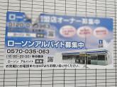 ローソン 姫路横関店