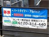 ゲンキー 川北店
