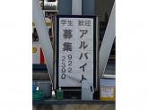 昭和シェル石油 亀井SS 協和石油(株)