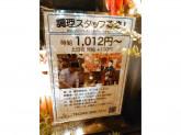GARLIC JO'S(ガーリックジョーズ) 元町店