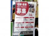 酒商山田 幟町店