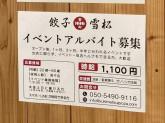 餃子雪松 白山店