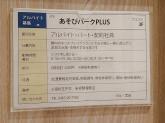 あそびパークPLUS 小田原ダイナシティ店