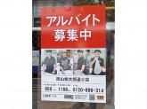 吉野家 岡山桃太郎通り店