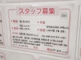 BONFUKAYA+(ボンフカヤプラス)アミュプラザ長崎店