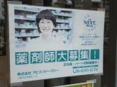 アピス薬局 茨木中央店