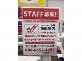 off(オフ)