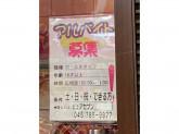 ピュアセブン イオン金沢八景店