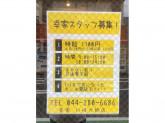 家系ラーメン 幸家 川崎大師店